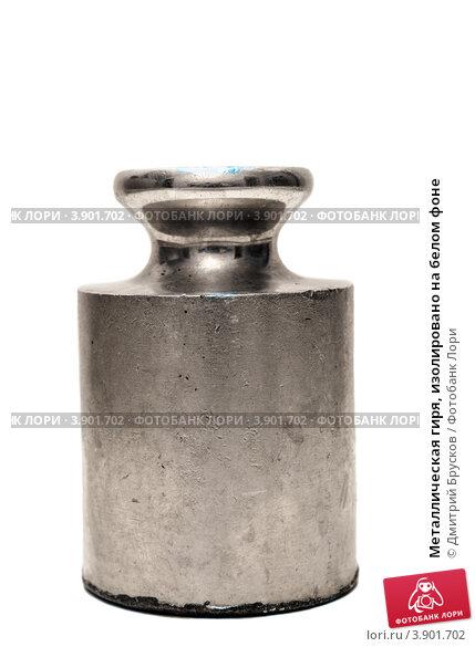 Купить «Металлическая гиря, изолировано на белом фоне», фото № 3901702, снято 27 июля 2012 г. (c) Дмитрий Брусков / Фотобанк Лори
