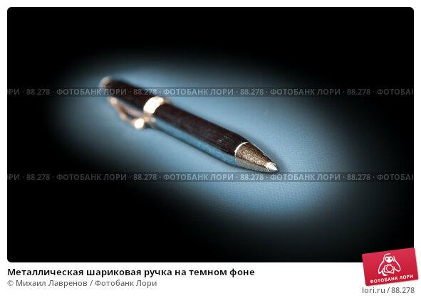 Купить «Металлическая шариковая ручка на темном фоне», фото № 88278, снято 9 августа 2006 г. (c) Михаил Лавренов / Фотобанк Лори