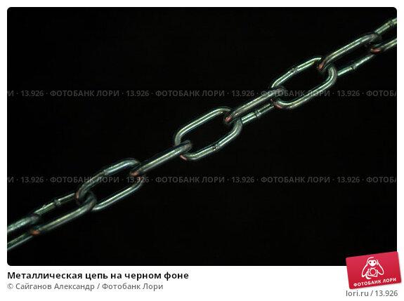 Металлическая цепь на черном фоне, фото № 13926, снято 1 декабря 2006 г. (c) Сайганов Александр / Фотобанк Лори