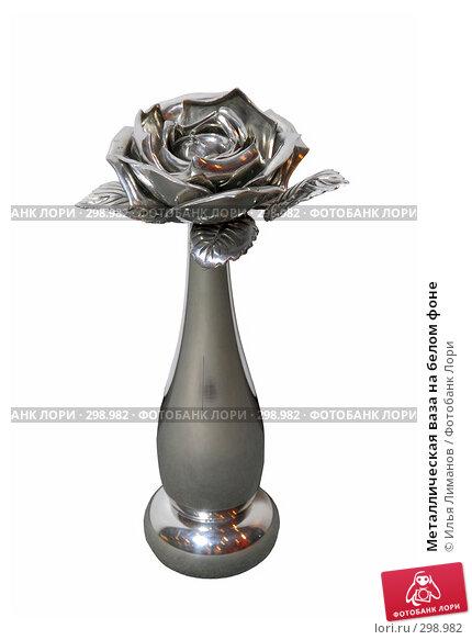 Металлическая ваза на белом фоне, фото № 298982, снято 6 марта 2007 г. (c) Илья Лиманов / Фотобанк Лори