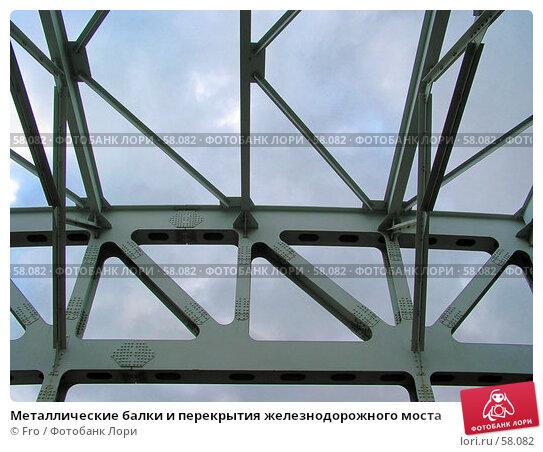 Металлические балки и перекрытия железнодорожного моста, фото № 58082, снято 2 октября 2004 г. (c) Fro / Фотобанк Лори