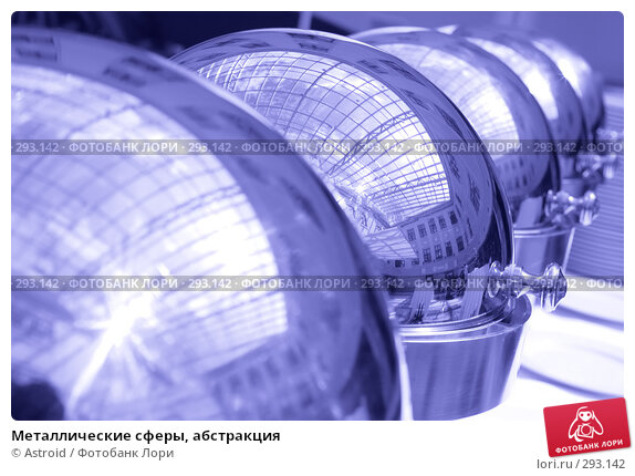 Купить «Металлические сферы, абстракция», фото № 293142, снято 26 апреля 2008 г. (c) Astroid / Фотобанк Лори