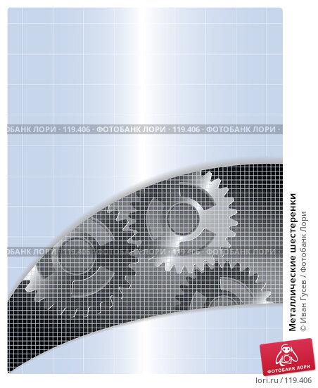 Металлические шестеренки, иллюстрация № 119406 (c) Иван Гусев / Фотобанк Лори