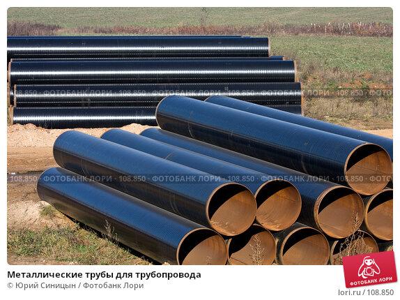 Металлические трубы для трубопровода, фото № 108850, снято 27 октября 2007 г. (c) Юрий Синицын / Фотобанк Лори