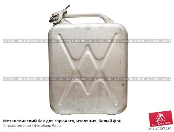 Металлический бак для горючего, изоляция, белый фон, фото № 227230, снято 24 апреля 2007 г. (c) паша семенов / Фотобанк Лори