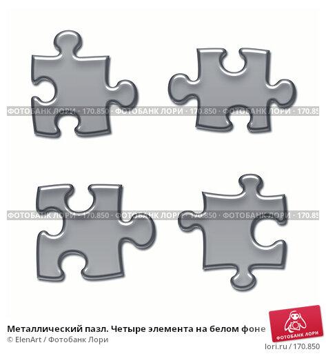 Металлический пазл. Четыре элемента на белом фоне, иллюстрация № 170850 (c) ElenArt / Фотобанк Лори