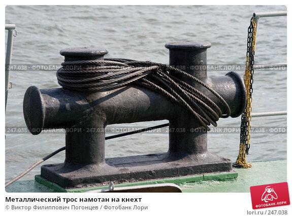 Металлический трос намотан на кнехт, фото № 247038, снято 21 июля 2004 г. (c) Виктор Филиппович Погонцев / Фотобанк Лори