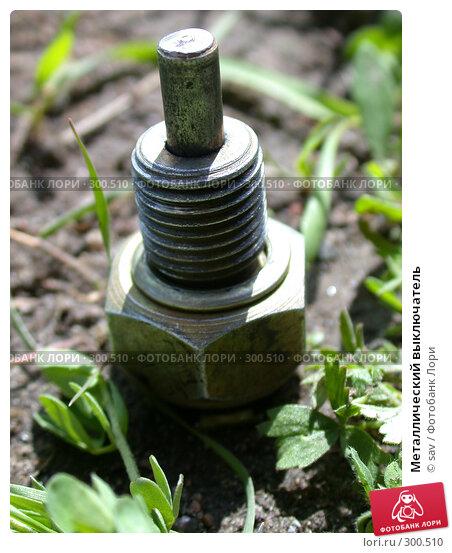 Металлический выключатель, фото № 300510, снято 15 мая 2005 г. (c) sav / Фотобанк Лори