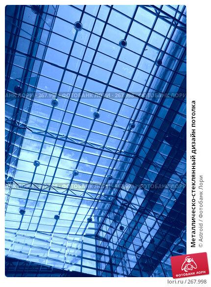 Металлическо-стеклянный дизайн потолка, фото № 267998, снято 26 апреля 2008 г. (c) Astroid / Фотобанк Лори