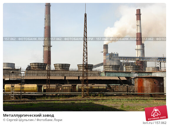 Металлургический завод, фото № 157062, снято 10 июня 2007 г. (c) Сергей Шульгин / Фотобанк Лори