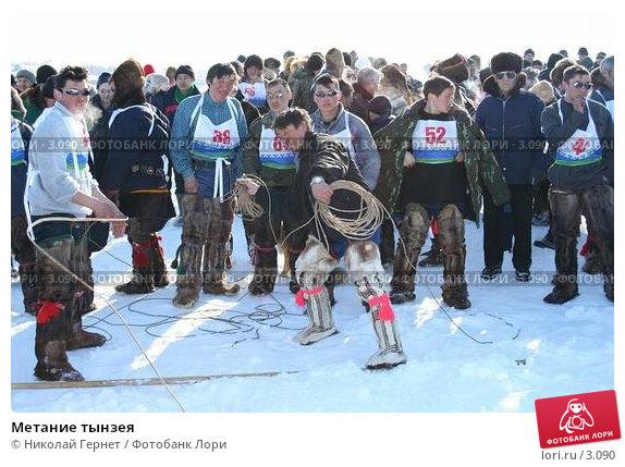 Метание тынзея, фото № 3090, снято 25 марта 2006 г. (c) Николай Гернет / Фотобанк Лори