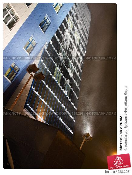 Метель за окном, фото № 288298, снято 1 ноября 2006 г. (c) Александр Ерёмин / Фотобанк Лори