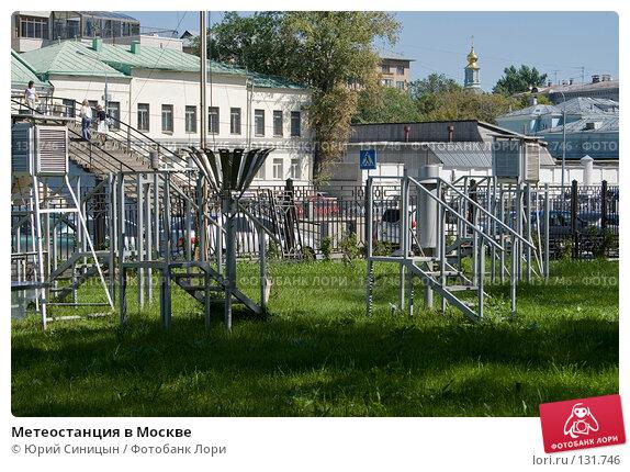 Метеостанция в Москве, фото № 131746, снято 9 августа 2007 г. (c) Юрий Синицын / Фотобанк Лори