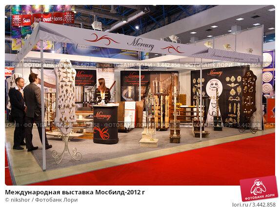 Купить «Международная выставка Мосбилд-2012 г», фото № 3442858, снято 11 апреля 2012 г. (c) nikshor / Фотобанк Лори