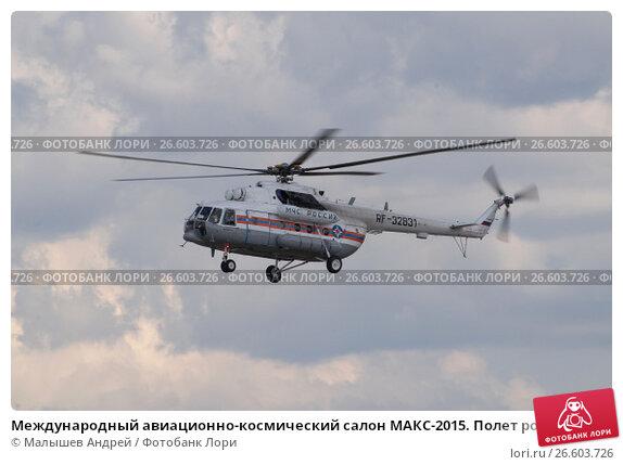 Купить «Международный авиационно-космический салон МАКС-2015. Полет российского вертолета МЧС Миль Ми-8МТ, бортовой номер RF-32831», фото № 26603726, снято 23 августа 2015 г. (c) Малышев Андрей / Фотобанк Лори