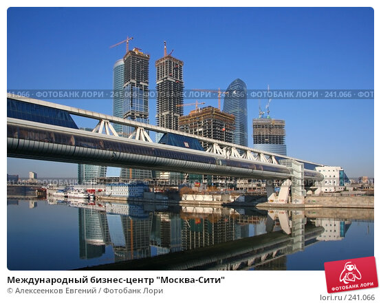 "Международный бизнес-центр ""Москва-Сити"", фото № 241066, снято 29 марта 2008 г. (c) Алексеенков Евгений / Фотобанк Лори"