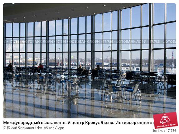 Международный выставочный центр Крокус Экспо. Интерьер одного из кафе, фото № 17786, снято 8 февраля 2007 г. (c) Юрий Синицын / Фотобанк Лори