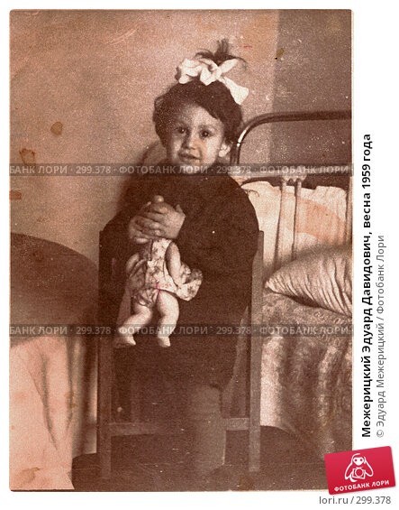 Межерицкий Эдуард Давидович, весна 1959 года, фото № 299378, снято 25 марта 2017 г. (c) Эдуард Межерицкий / Фотобанк Лори