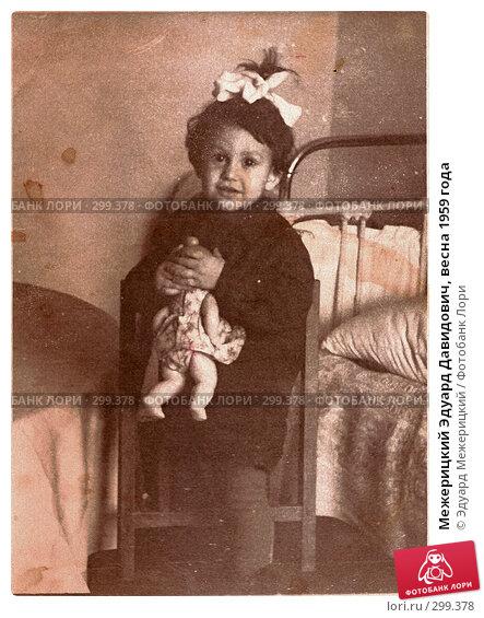 Межерицкий Эдуард Давидович, весна 1959 года, фото № 299378, снято 25 октября 2016 г. (c) Эдуард Межерицкий / Фотобанк Лори