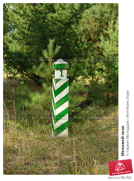 Межевой знак, фото № 94762, снято 14 августа 2007 г. (c) Герман Молодцов / Фотобанк Лори
