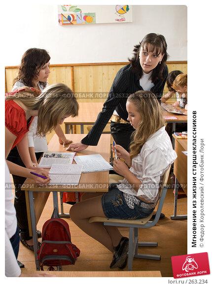 Купить «Мгновение из жизни старшеклассников», фото № 263234, снято 26 апреля 2008 г. (c) Федор Королевский / Фотобанк Лори