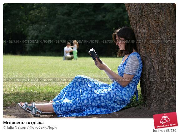 Купить «Мгновенья отдыха», фото № 68730, снято 24 июня 2007 г. (c) Julia Nelson / Фотобанк Лори