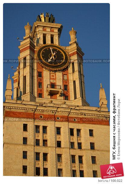 МГУ, башня с часами, фрагмент, фото № 100022, снято 21 сентября 2007 г. (c) Елена Морозова / Фотобанк Лори