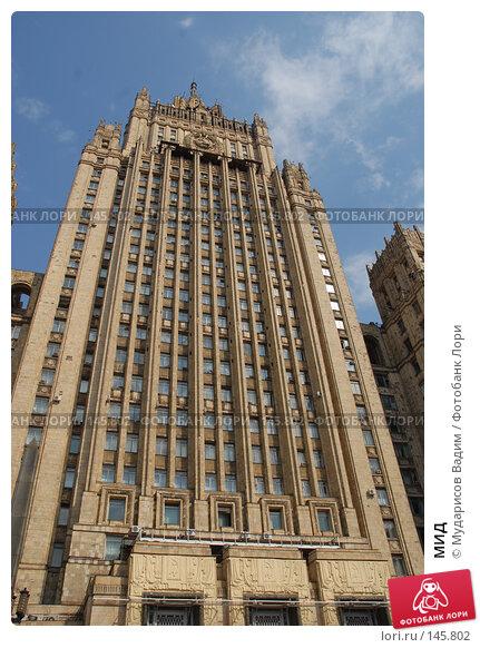 МИД, фото № 145802, снято 18 августа 2007 г. (c) Мударисов Вадим / Фотобанк Лори