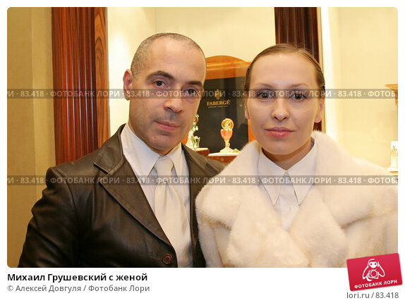 Михаил Грушевский с женой, фото № 83418, снято 7 декабря 2006 г. (c) Алексей Довгуля / Фотобанк Лори