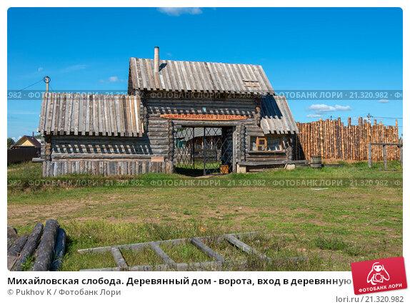 Раздвижных ворота михайловская слобода ворота металлические во двор заказать херсон
