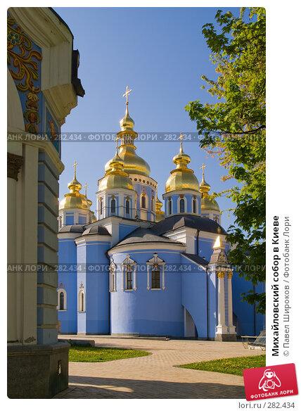 Михайловский собор в Киеве, эксклюзивное фото № 282434, снято 5 мая 2008 г. (c) Павел Широков / Фотобанк Лори