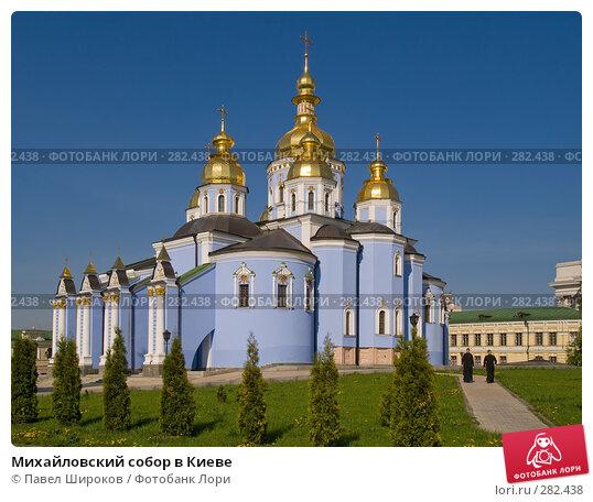 Михайловский собор в Киеве, эксклюзивное фото № 282438, снято 5 мая 2008 г. (c) Павел Широков / Фотобанк Лори