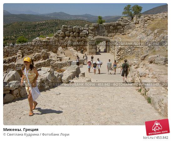 Купить «Микены. Греция», фото № 453842, снято 15 августа 2006 г. (c) Светлана Кудрина / Фотобанк Лори