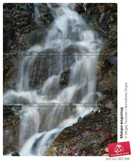 Микро-водопад, фото № 307398, снято 27 октября 2007 г. (c) Sergey Toronto / Фотобанк Лори