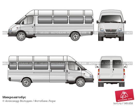 Микроавтобус, иллюстрация № 149658 (c) Александр Володин / Фотобанк Лори