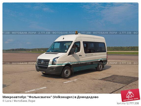 """Купить «Микроавтобус """"Фольксваген"""" (Volkswagen) в Домодедово», эксклюзивное фото № 2777338, снято 1 сентября 2011 г. (c) Lora / Фотобанк Лори"""