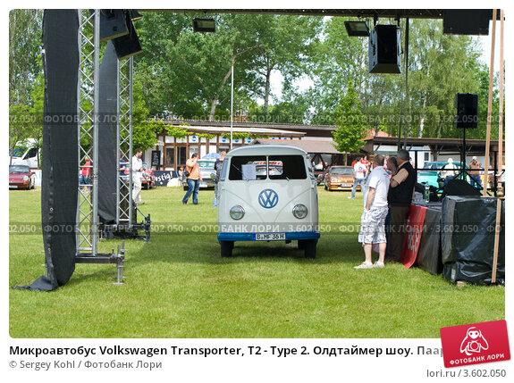 Купить «Микроавтобус Volkswagen Transporter, T2 - Type 2. Олдтаймер шоу. Паарен им Глин. Германия», фото № 3602050, снято 26 мая 2012 г. (c) Sergey Kohl / Фотобанк Лори