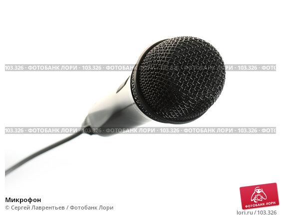 Микрофон, фото № 103326, снято 22 июня 2017 г. (c) Сергей Лаврентьев / Фотобанк Лори