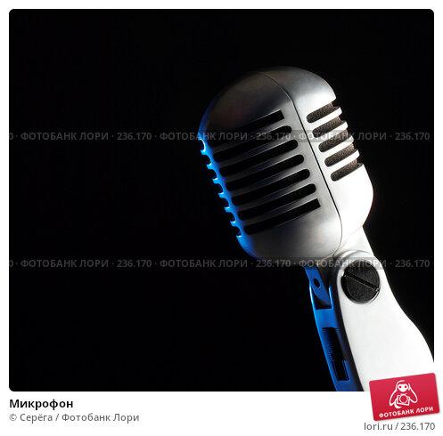 Купить «Микрофон», фото № 236170, снято 15 февраля 2008 г. (c) Серёга / Фотобанк Лори