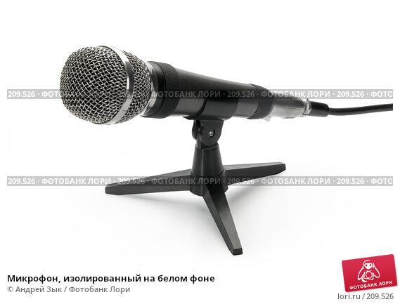 Микрофон, изолированный на белом фоне, фото № 209526, снято 28 марта 2007 г. (c) Андрей Зык / Фотобанк Лори
