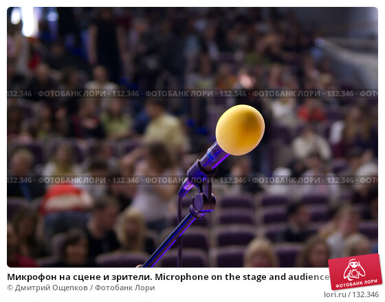 Микрофон на сцене и зрители. Microphone on the stage and audience, фото № 132346, снято 14 апреля 2007 г. (c) Дмитрий Ощепков / Фотобанк Лори