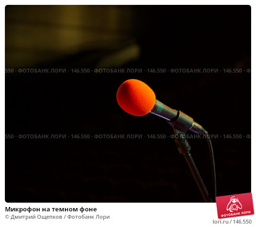 Микрофон на темном фоне, фото № 146550, снято 14 апреля 2007 г. (c) Дмитрий Ощепков / Фотобанк Лори