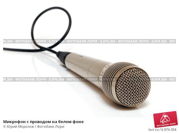 Купить «Микрофон с проводом на белом фоне», эксклюзивное фото № 6974354, снято 5 февраля 2015 г. (c) Юрий Морозов / Фотобанк Лори