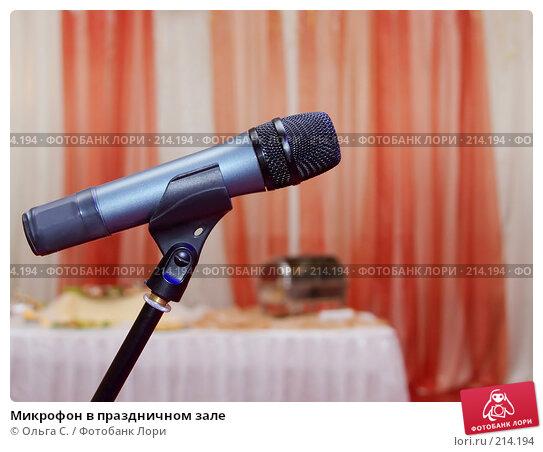 Микрофон в праздничном зале, фото № 214194, снято 15 мая 2007 г. (c) Ольга С. / Фотобанк Лори