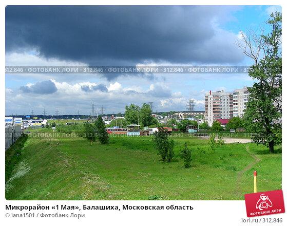 Микрорайон «1 Мая», Балашиха, Московская область, эксклюзивное фото № 312846, снято 4 июня 2008 г. (c) lana1501 / Фотобанк Лори
