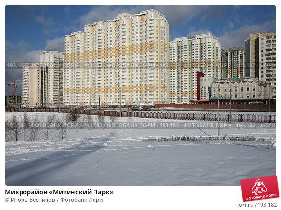 Микрорайон «Митинский Парк», фото № 193182, снято 3 февраля 2008 г. (c) Игорь Веснинов / Фотобанк Лори