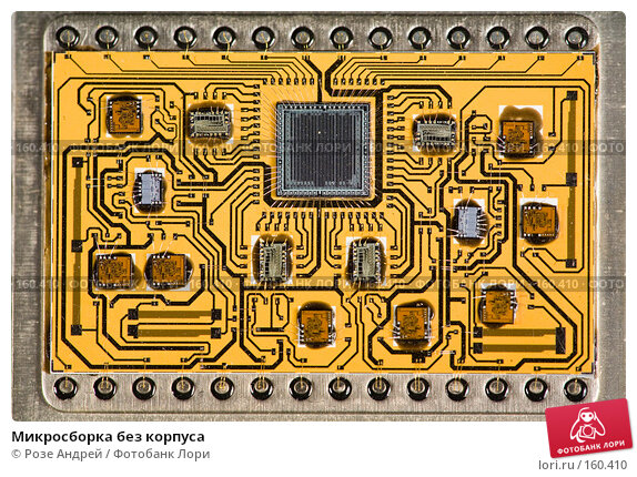 Микросборка без корпуса, фото № 160410, снято 22 декабря 2007 г. (c) Розе Андрей / Фотобанк Лори