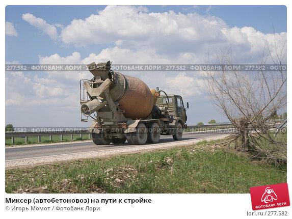 Миксер (автобетоновоз) на пути к стройке, фото № 277582, снято 7 мая 2008 г. (c) Игорь Момот / Фотобанк Лори