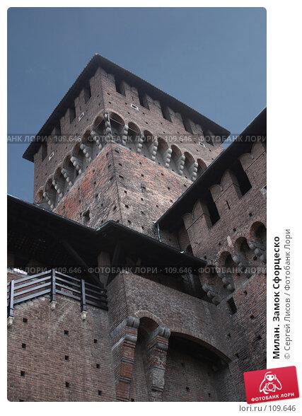 Милан. Замок Сфорцеско, фото № 109646, снято 3 июня 2007 г. (c) Сергей Лисов / Фотобанк Лори