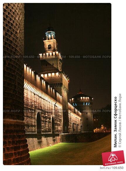 Милан. Замок Сфорцеско, фото № 109650, снято 6 июня 2007 г. (c) Сергей Лисов / Фотобанк Лори
